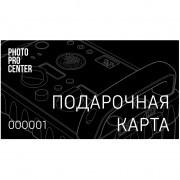 358ce2b989b1 Подарочный сертификат PhotoProCenter C гибким номиналом